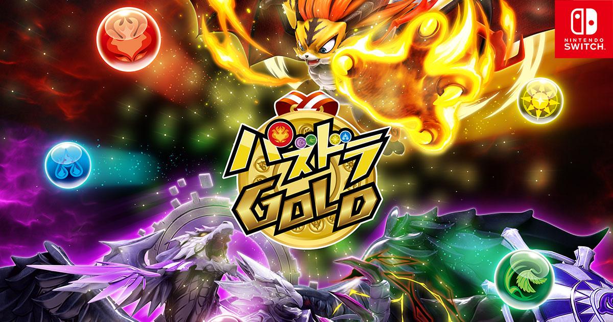 『パズドラGOLD(ゴールド)』公式サイト